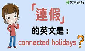 希平方 - 美好的假期結束了,『連假』、『補班』、『收心』的英文怎麼說呢?