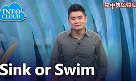 空中英語教室 – 【英語維基】Sink or Swim 不成功便成仁