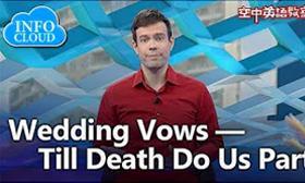 空中英語教室 – 【英語維基】 Wedding Vows—Till Death Do Us Part 直到死亡使我們分離