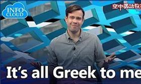 空中英語教室 – 【英語維基】It's all Greek to me 我完全看不懂