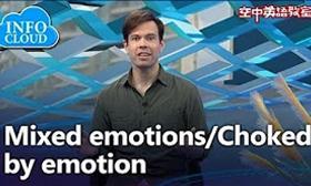 空中英語教室 – 【英語維基】Mixed emotions Choked by emotion 五味雜陳 哽咽