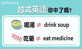 希平方 – 「3 句台灣人最常說錯的英文,你中了幾個呢?」- Common English Mistakes Made by Taiwanese Students
