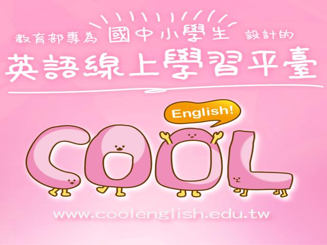 教育部英語線上學習平台