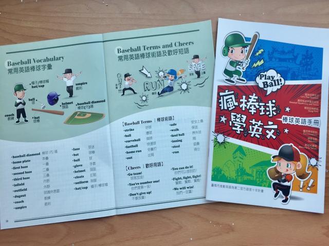 巨人盃棒球錦標賽英語手冊