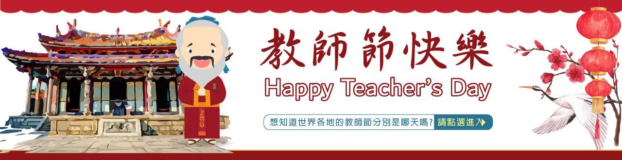 2021-節慶橫幅(教師節)