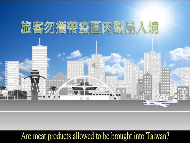 旅客請勿攜帶疫區肉製品入境
