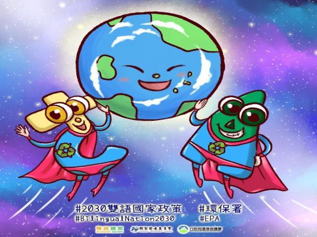 環保署雙語國家