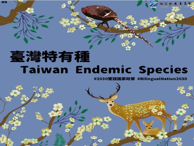 台灣特有種