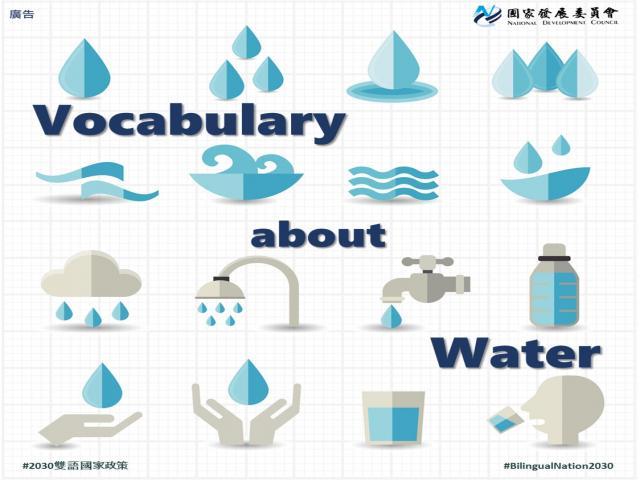 水利相關詞彙