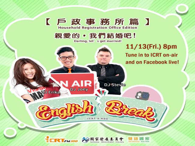 雙語國家English Break第5集