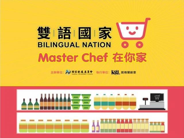 雙語國家Master Chef在你家活動